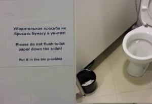 No toilet paper Sochi